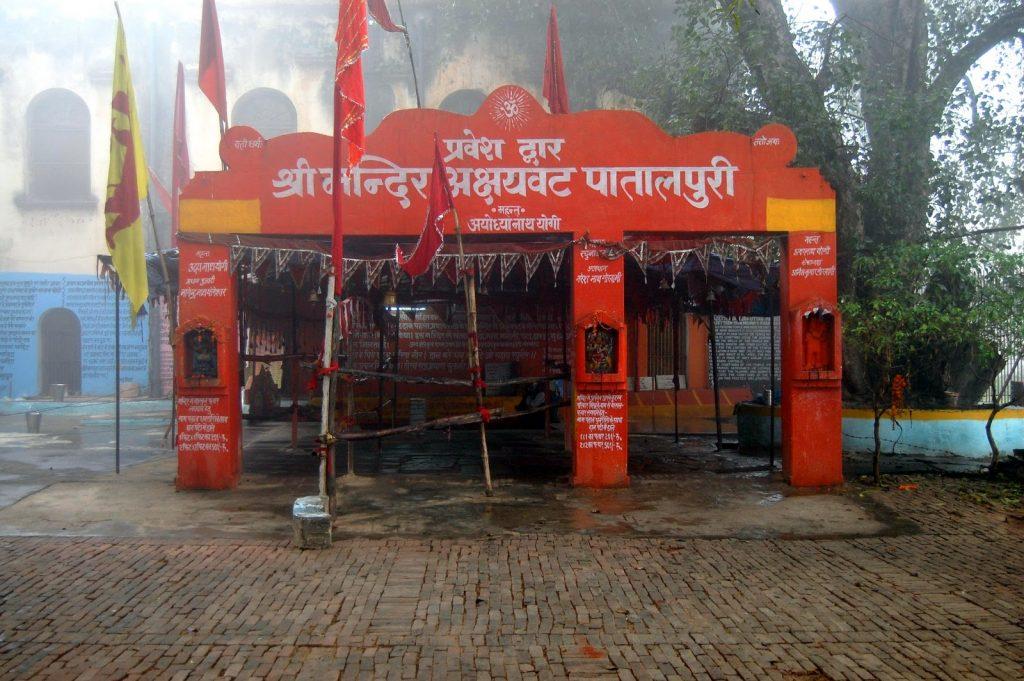 Patalpuri Temple
